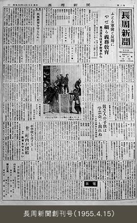 長周新聞創刊号
