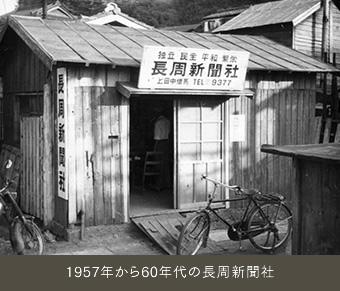 1957年から60年代の長周新聞社