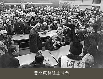 豊北原発阻止闘争