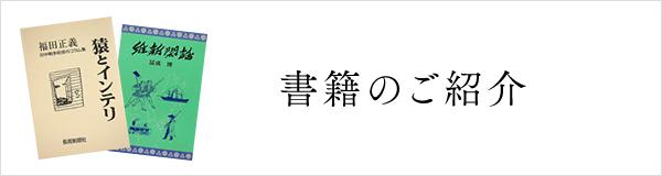 書籍のご紹介