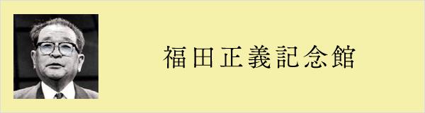 福田正義記念館