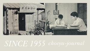 1955年創刊・長周新聞