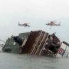 セウォル号沈没事故の普遍性  社会劣化さす市場原理の犯罪性