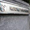 加害者免罪する原賠制度 福島事故の国民負担既に21・5兆円