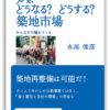 書評『ルポ どうなる? どうする? 築地市場』 著・永尾俊彦