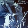 NHKスペシャル『沖縄と核』 土地接収し世界最大の核拠点に