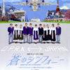 22日下関で『蒼のシンフォニー』上映会 ー日本で生まれ育った朝鮮学校生徒たちの物語ー