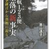 『日航123便墜落の新事実-目撃証言から真相に迫る』 著・青山透子