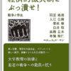 『経済的徴兵制をぶっ潰せ!』 岩波ブックレット