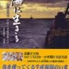 『海に生きる』12月より発売 魚食文化を支える生産現場のいまに光をあてて
