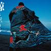 写真集『鯨と生きる』 著・西野嘉憲