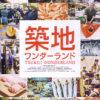 『築地ワンダーランド』(DVD) 監督・遠藤尚太郎