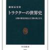 『トラクターの世界史』 藤原辰史・著