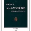 『じゃがいもの世界史』 著・伊藤章治