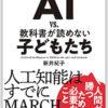『AI vs 教科書が読めない子どもたち』 著・新井紀子
