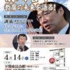 14日の前川喜平講演会 反響広がり会場を中ホールから大ホールに変更