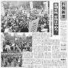 首相失格「安倍はやめろ!」 国会前抗議行動に5万人が集結