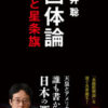 『国体論 菊と星条旗』 著・白井聡
