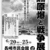 長崎 第14回「原爆と戦争展」の取り組み始まる