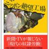 『ルポ ニッポン絶望工場』 著・出井康博