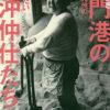 写真記録『関門港の女沖仲仕たち』 著・林えいだい