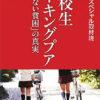 『高校生ワーキングプア』 著・NHKスペシャル取材班