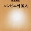 『コンビニ外国人』 著・芹澤健介