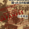 『NO NO BOY 日系人強制収容と闘った父の記録』著・川手晴雄