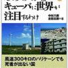 『「防災大国」キューバに世界が注目するわけ』著・中村八郎、吉田太郎
