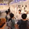 「為政者の嘘を暴く展示だ」 広島原爆と戦争展 原水爆禁止を世界に発信