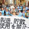 武力衝突ではなく平和を実現せよ 2018年原水爆禁止8・6広島集会