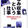 『ごみ収集という仕事』 著・藤井誠一郎