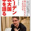 『スノーデン 監視大国日本を語る』 自由人権協会監修