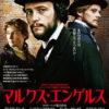 映画『マルクス・エンゲルス』 カール・マルクス生誕200年記念作品