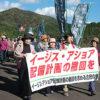 「ミサイル基地はいらない」 萩市むつみでイージス・アショア配備に反対する住民集会