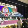 基地ない沖縄を厳粛に誓う 翁長雄志・前沖縄県知事の県民葬