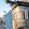 東京医科大学の女子受験者減点巡り 日本医学会連合、日本学術会議幹事会が声明