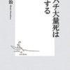 『ミツバチ大量死は警告する』 著・岡田幹治