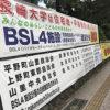 「人口の多い住宅地への建設やめよ」 長崎大学が進めるBSL4施設に募る市民の不安