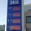 高すぎるガソリン代 本体1000円+税金750円=代金1750円になるカラクリ