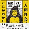 「戦争は人類の本能」説は事実か 日本学術会議フォーラムにおける山極壽一会長の挨拶と関わって