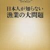 『日本人が知らない漁業の大問題』 著・佐野雅昭