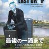 『最後の一滴まで ヨーロッパの隠された水戦争』 監督・ヨルゴス・アヴゲロプロス