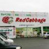レッドキャベツ 2月をもって山口県内の店舗を閉店 イオン傘下から4年経て