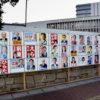 下関市議選告示迎える 定数34に対して41陣営が立候補