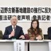 憲法研究者らが辺野古新基地建設の強行に反対する声明