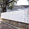 下関市議選の争点 個別利害奪い合う間に寂れる街 政治不信の上に胡座をかく政治構造