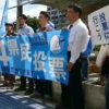 辺野古新基地建設を阻止する追撃戦 注目される沖縄県民投票