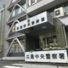広島中央警察署から消えた8572万円 身内で穴埋めして幕引きか