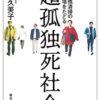 『超孤独死社会』 著・菅野久美子